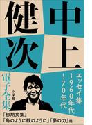 【全1-2セット】エッセイ集(中上健次 電子全集)