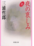 【全1-2セット】夜の哀しみ(新潮文庫)