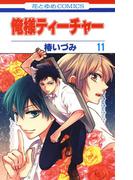 【11-15セット】俺様ティーチャー(花とゆめコミックス)