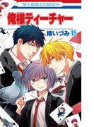 【16-20セット】俺様ティーチャー(花とゆめコミックス)
