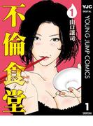 【全1-3セット】不倫食堂(ヤングジャンプコミックスDIGITAL)
