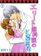 【全1-3セット】エリート歯科医のドS調教(ラブきゅんコミック)