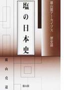 塩の日本史 (雄山閣アーカイブス)