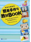 特別支援教育簡単手作り教材BOOK ちょっとしたアイデアで子どもがキラリ☆