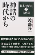 日本の歴史 1 神話の時代から (WAC BUNKO)
