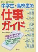 中学生・高校生の仕事ガイド 2017−2018年版