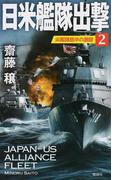 日米艦隊出撃 2 尖閣諸島沖の激闘 (ヴィクトリーノベルス)(ヴィクトリーノベルス)