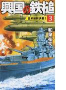 興国の鉄槌 3 日米最終決戦! (ヴィクトリーノベルス)(ヴィクトリーノベルス)