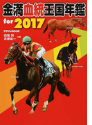 金満血統王国年鑑for 2017 (サラブレBOOK)(サラブレBOOK)