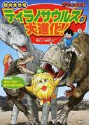 超肉食恐竜ティラノサウルスの大進化! NHKダーウィンが来た! 生きもの新伝説