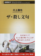 ザ・殺し文句 (新潮新書)(新潮新書)