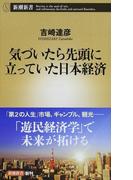 気づいたら先頭に立っていた日本経済 (新潮新書)(新潮新書)