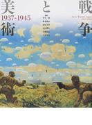 戦争と美術 1937−1945 改訂版