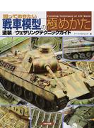 知っておきたい戦車模型の極めかた 塗装/ウェザリングテクニックガイド