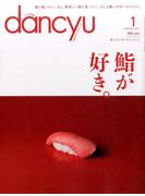 dancyu (ダンチュウ) 2017年 01月号 [雑誌]