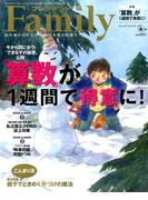 プレジデント Family (ファミリー) 2017年 01月号 [雑誌]