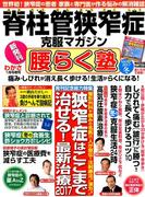 脊柱管狭窄症克服マガジン 腰らく塾 2017年 01月号 [雑誌]
