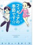フィギュアの季節です☆(朝日新聞出版)
