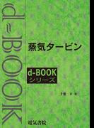 d-BOOK 蒸気タービン