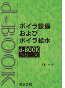 d-BOOK ボイラ設備およびボイラ給水