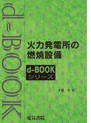 d-BOOK 火力発電所の燃焼設備