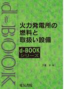 d-BOOK 火力発電所の燃料と取扱い設備