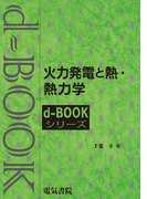 d-BOOK 火力発電と熱・熱力学