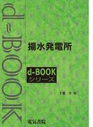 d-BOOK 揚水発電所