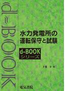 d-BOOK 水力発電所の運転保守と試験