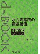d-BOOK 水力発電所の電気設備