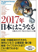 2017年 日本はこうなる