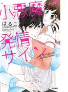 小悪魔くんの発情サイン(1)(S*girlコミックス)