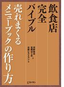 【期間限定価格】飲食店完全バイブル 売れまくるメニューブックの作り方