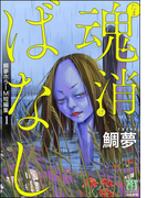 鯛夢ホラーM短編集 1 魂消ばなし