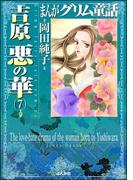 まんがグリム童話 吉原悪の華 7