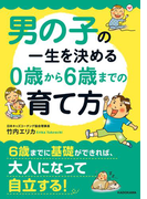 【期間限定価格】男の子の一生を決める 0歳から6歳までの育て方