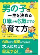 男の子の一生を決める 0歳から6歳までの育て方(中経の文庫)