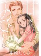甘いてのひら 1(絶対恋愛Sweet)