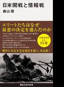 日米開戦と情報戦(講談社現代新書)