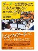 【期間限定価格】グーグルを驚愕させた日本人の知らないニッポン企業