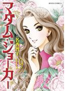 マダム・ジョーカー 19(ジュールコミックス)