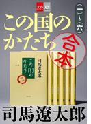 合本 この国のかたち【文春e-Books】(文春e-book)