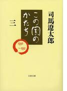 この国のかたち(三)(文春文庫)