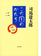 この国のかたち(二)(文春文庫)