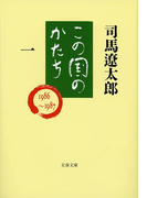 この国のかたち(一)(文春文庫)