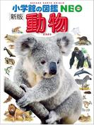 小学館の図鑑NEO〔新版〕動物(小学館の図鑑NEO)