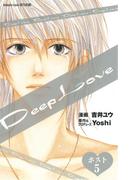 Deep Love ホスト 分冊版(5)