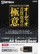 オーディオ音質改善の極意 マイサウンドワンアップ↑計画 (ONTOMO MOOK)(ONTOMO MOOK)