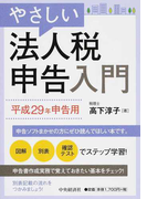やさしい法人税申告入門 平成29年申告用