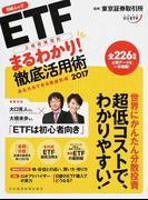 ETF上場投資信託まるわかり!徹底活用術 あなたもできる資産形成 2017 (日経ムック)
